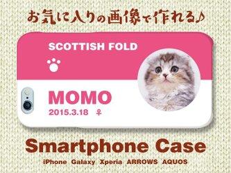 犬 猫 ペット スコティッシュホールド スマホケース/カバー オーダーメイド/オリジナル 写真/名前入り 03の画像