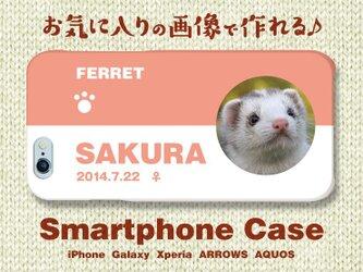 犬 猫 ペット フェレット スマホケース/カバー オーダーメイド/オリジナル 写真/名前入り 07の画像
