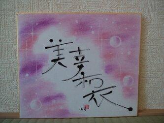 【成長記念】おなまえパステリア(色紙サイズ)の画像
