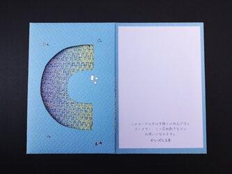 手織りカード「虹」-04の画像