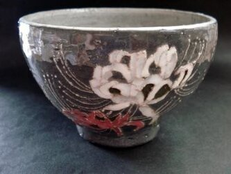 黒い器 抹茶碗 曼珠沙華の画像