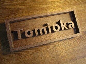 切り文字の木製表札 10cm×24cm フレームつきの画像