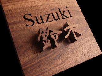 切り抜きと浮き文字の木製表札 正方形12cm メンテナンスオイルつきの画像