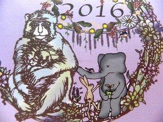 2016・申年カレンダーの画像