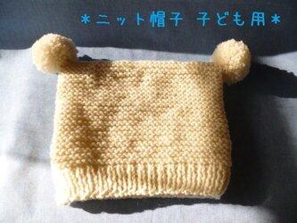 *ニット編みポンポン帽子* 子ども用の画像