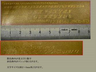 金属シャトルへの刻字3文字の画像