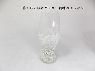 美しい~くびれグラス・刺繍のよう~Bの画像