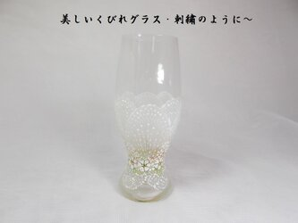 美しい~くびれグラス・刺繍のよう~Cの画像