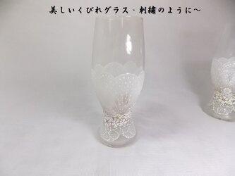 美しい~くびれグラス・刺繍のよう~Dの画像