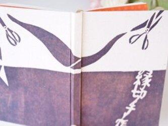 縁切手帳「もうやめる」の画像