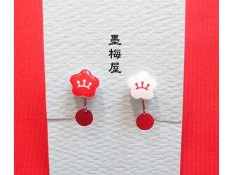 【セール】梅のイヤリング紅白Ver.2の画像