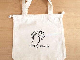 柴犬コットン巾着トートバッグ 柴犬さんはお昼寝中の画像