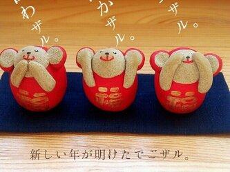 開運☆三猿だるま【申】の画像