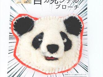 目ガ死ンデルブローチ:パンダの画像