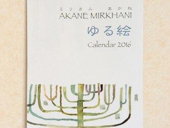 ゆる絵 カレンダー 2016 Aタイプの画像