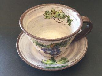 動植物の器 ブドウ 白化粧 カップ&ソーサーの画像