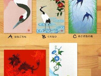 たまゆら庵 - 選べるポストカードセット5枚の画像