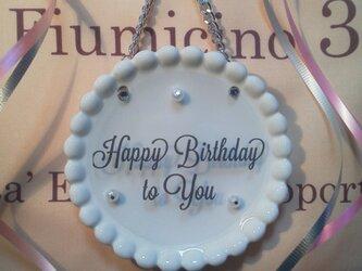 丸いお皿の壁飾り(Happy Birthday To You)の画像