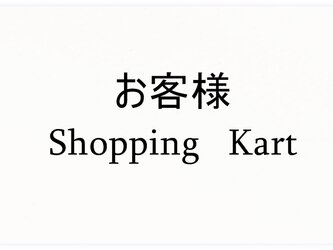 noriko39 様 オーダーショッピングカート の画像
