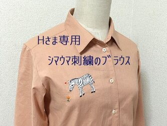 Hさま専用 シマウマ刺繍のブラウスの画像