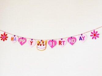 女の子用★ケーキのお誕生日ガーランドの画像