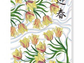 年賀状 黄色いチューリップ(2枚組)の画像