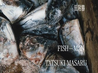 田附勝写真集『魚人』+KENEIRI限定「魚人CANVAS TOTE BAG」セットの画像