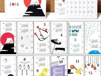2016カレンダー【卓上&壁掛け両用】の画像