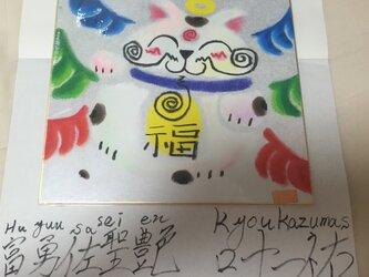 天ねこ福(背景白)kyoukazumas huyuusaseien kyoukazumasuの画像