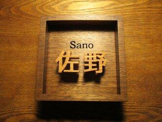 切り抜きと切り文字の木製表札 12cm正方形 フレームつきの画像