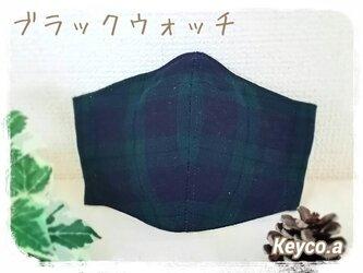 立体マスク(L)(ワイヤー入)◆ブラックウォッチの画像