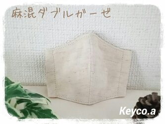 (M)麻混ガーゼ◆立体マスクの画像