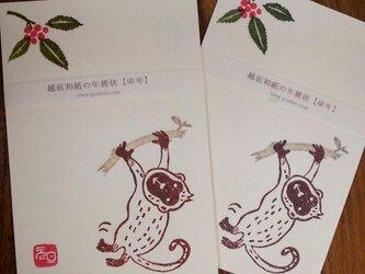 申年  年賀状  (6枚入/タテ)の画像