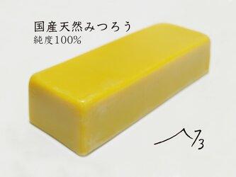 国産天然みつろう 100g (蜜蝋 ミツロウ キャンドル Bees WAX 素材 材料)の画像