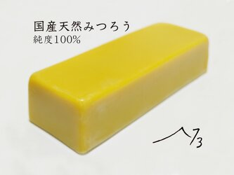 国産天然みつろう 500g(蜜蝋 ミツロウ キャンドル Bees WAX 素材 材料)の画像