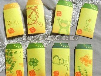 金運開運!黄色の風水ぽち袋(8袋セット)の画像