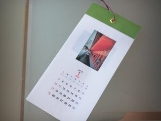 【Sold out】安芸の宮島カレンダー[2016年]の画像