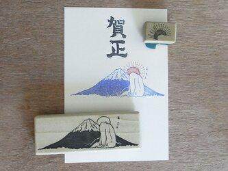 富士山とまだ寝太陽はんこの画像