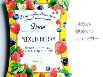 ミニレターセット 【MIXED BERRY】の画像