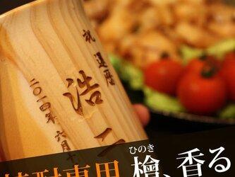 名入れ 焼酎 グラス 木製 ひのき 焼酎カップ 還暦祝い 退職祝い 父の日 ギフトの画像