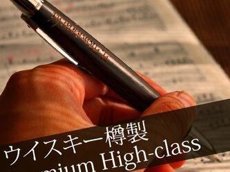 名入れ無料 ウイスキー樽製 プレミアムボールペン×シャープペンシル(ブラウンモルト High‐class) の画像