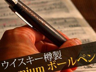 【名入れ無料】ウイスキー樽製 プレミアムボールペン(ブラウンモルト) 木製 ノック式 ペン 0.7mm 芯 高級 還暦祝いの画像