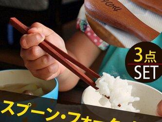 出産祝い 食器 名入れ <天然木 お箸 スプーン フォーク 3点セット> 木製 ランチ おやつ アジアン デザインの画像