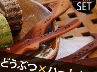 出産祝い 食器 名入れ セット <名入れ どうぶつカラトリー&ハート小皿 6点セット> 木製 ランチ おやつの画像
