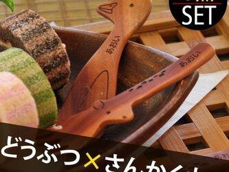 【出産祝い】<名入れ どうぶつカラトリー&さんかく小皿 6点セット> 木製 ランチ おやつ 男の子 アジアンの画像