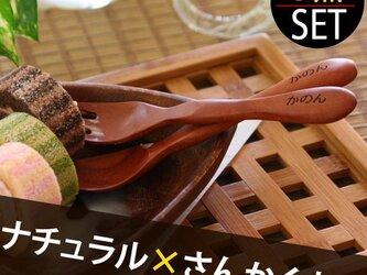 【出産祝い】<名入れ ナチュラルスプーン・フォーク&さんかく小皿 3点セット> 木製 ランチ おやつ 男の子の画像