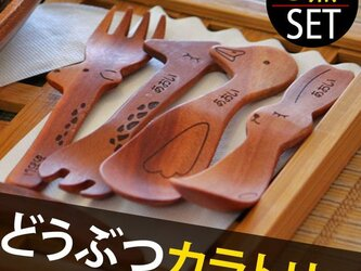 <名入れ どうぶつカラトリー5点セット> 木製スプーン フォーク ナイフ ギフトセット お祝い 離乳食 名前入り 名入れ無料の画像