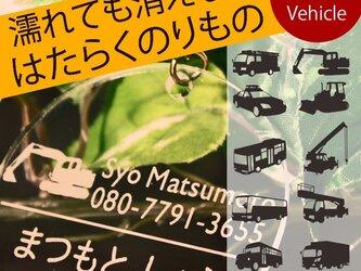 名札 入園祝い 幼稚園バッグ用 名前キーホルダー(働く乗り物シリーズ) 保育園 幼稚園 通園 リュック かばんの画像