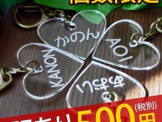 【訳あり】数量限定 500円ポッキリ<ハート> ネームキーホルダー 名札 名前プレート 名入れ オリジナルデザイン 名前入りの画像