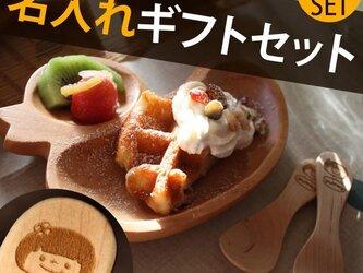 【出産祝い】<名入れスプーン&フォーク(おんなのこ) あひる小皿プレート ギフト3点セット> 女の子 皿 ランチの画像